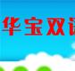 石家庄华宝双语艺术幼儿园