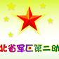 河北省军区国防第二幼儿园