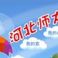 河北师大第二幼儿园