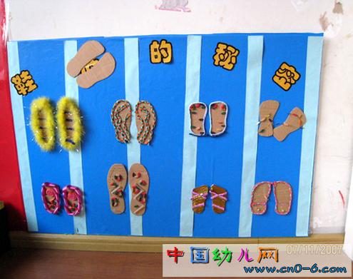 幼儿园墙面设计:鞋子的秘密
