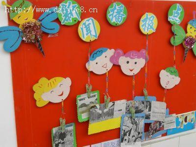 幼儿园教室墙壁布置 快乐成长
