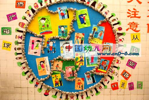幼儿园墙面布置:保护地球