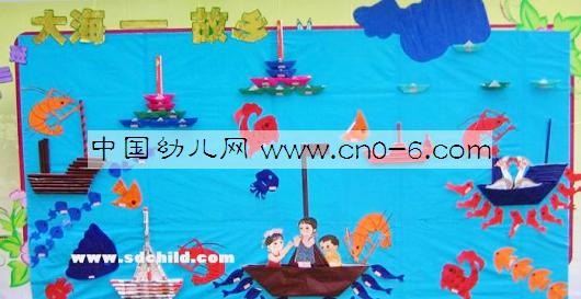 幼儿园墙面布置:大海——故乡