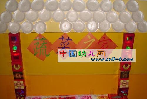 春季的蔬菜之家(幼儿园墙面布置)