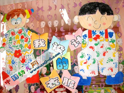 五一劳动节服装展(2010绿色劳动节幼儿园环境布置)
