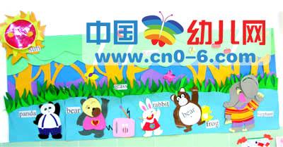 幼儿园喂小动物墙饰图片