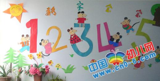 12345,数字宝宝游戏操(幼儿园环境创设)