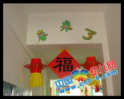 真挚的新年快乐标语(幼儿园春节环境布置)