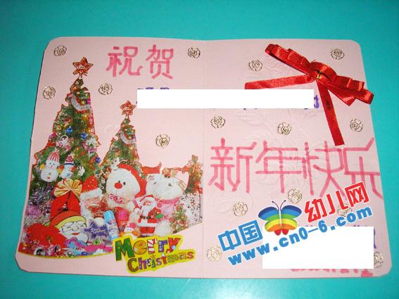 祝贺你新年快乐(幼儿园新年贺卡制作)