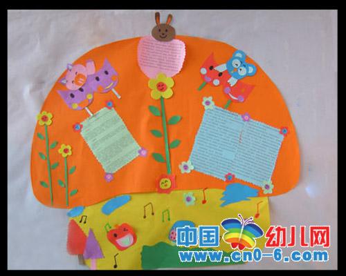 蘑菇小房子(秋季幼儿园环境布置)