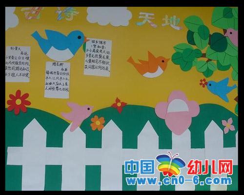 古诗天地(秋季幼儿园环境布置)