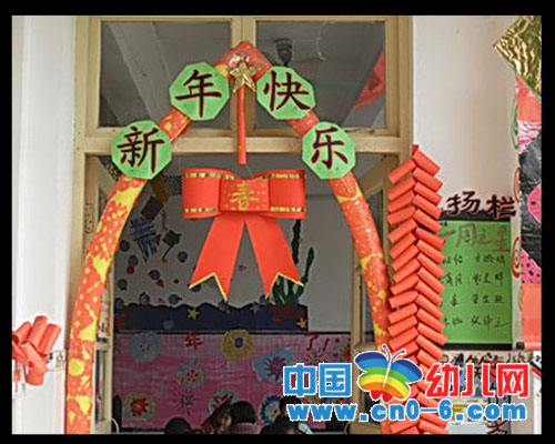 新年快乐(元旦幼儿园环境布置)
