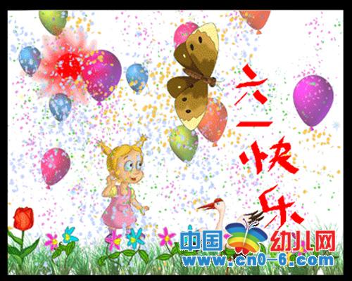 庆祝六一儿童节(幼儿园六一环境布置)