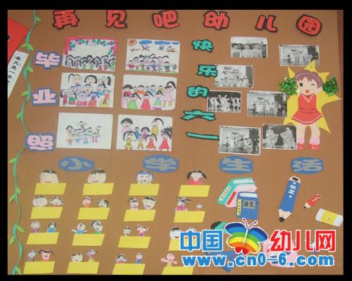 毕业班的快乐六一照(六一幼儿园环境布置)图片