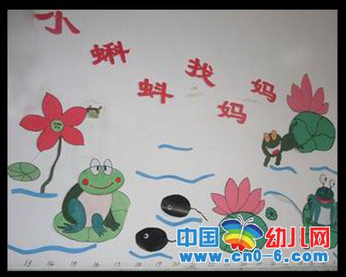 小蝌蚪找妈妈(六一幼儿园环境布置)