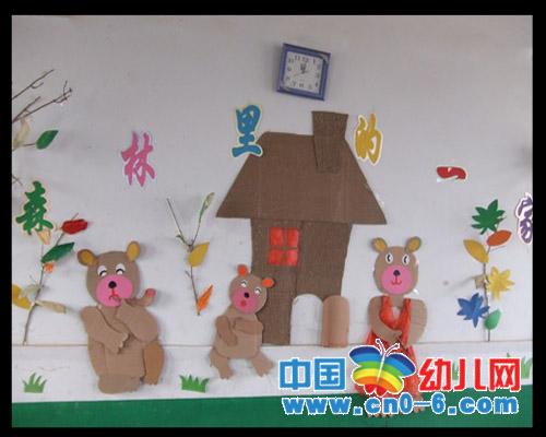 幼儿园主题墙饰《小动物的家》;