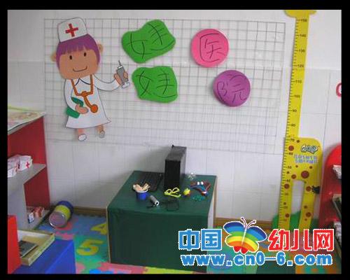 娃娃医院(国庆节幼儿园环境布置)
