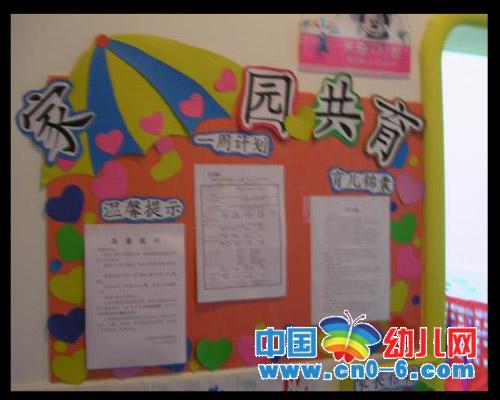 家园共育(国庆节幼儿园环境布置)