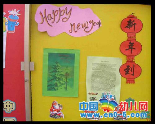 过新年喽 新年幼儿园