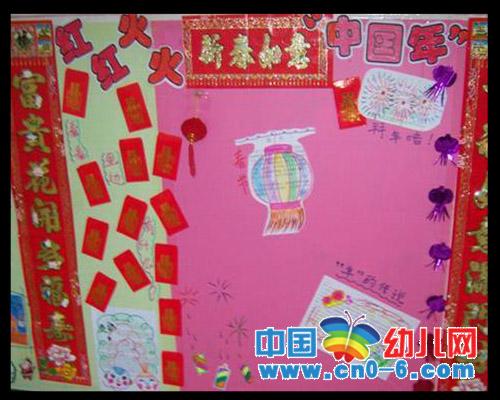 红红火火中国年(春节幼儿园环境布置)