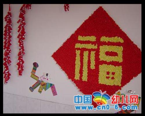 """新年大""""福""""(春节幼儿园环境布置)"""
