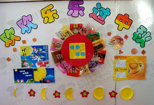 快乐的中秋节(幼儿园中秋环境布置)
